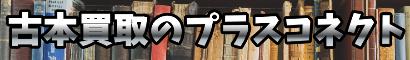 奈良の古本出張買取|古本買取のプラスコネクト